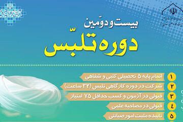 آغاز ثبتنام بیست و دومین دوره تلبس در حوزه علمیه یزد