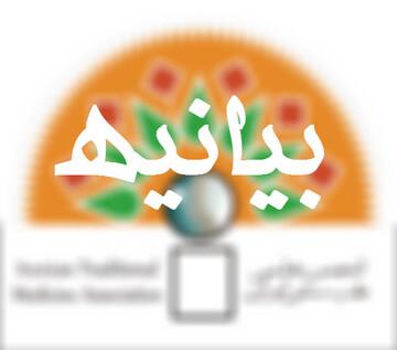 واکنش انجمن طب سنتی ایران به سوزاندن یک کتاب علمی پزشکی