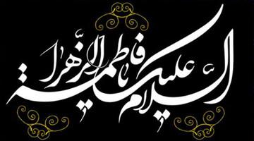 نماهنگ| آخرین گفتگوهای پیامبر اعظم(ص) و حضرت فاطمه زهرا(س)