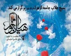 فراخوان ثبت نام طلاب خواهر در اردوی راهیان نور