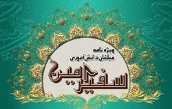 «سفیر امین» ویژه مبلغان دانش آموزی منتشر شد