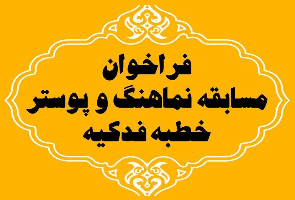 مسابقه نماهنگ و پوستر خطبه فدکیه برگزار میشود