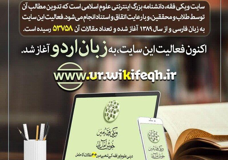 صفحه «اردو» سایت ویکی فقه راه اندازی شد