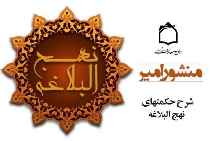 ویژگی های نبی اکرم(ص) از منظر امام علی(ع)