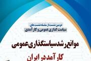 نشست «موانع رشد سیاستگذاری عمومی کارآمد در ایران» برگزار میشود
