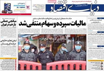 صفحه اول روزنامه های ۷ بهمن ۹۸
