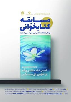 """مسابقه ملی کتابخوانی """"امر به معروف و نهی از منکر"""" در قم برگزار میشود"""