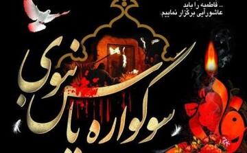 اجرای سوگواره یاس نبوی در ۱۳ بقعه و مسجد خلجستان