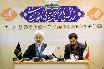 تصاویر/ نشست خبری همایش ملی نقش حکمت اسلامی در انقلاب اسلامی