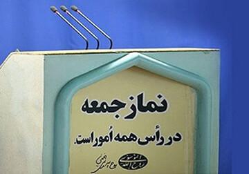 نماز جمعه ۲۲ فروردین در مراکز استان ها اقامه نمی شود