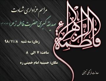 برگزاری مراسم عزاداری حضرت صدیقه کبری در جامعه الزهرا