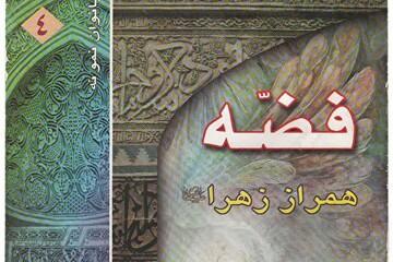 کتاب «فضه همراز زهرا» بازنشر می شود