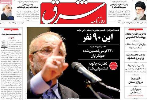 صفحه اول روزنامه های 7 بهمن 98