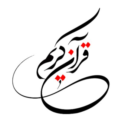 فعالیت های بیت الاحزان حضرت زهرا(س) به روایت آمار