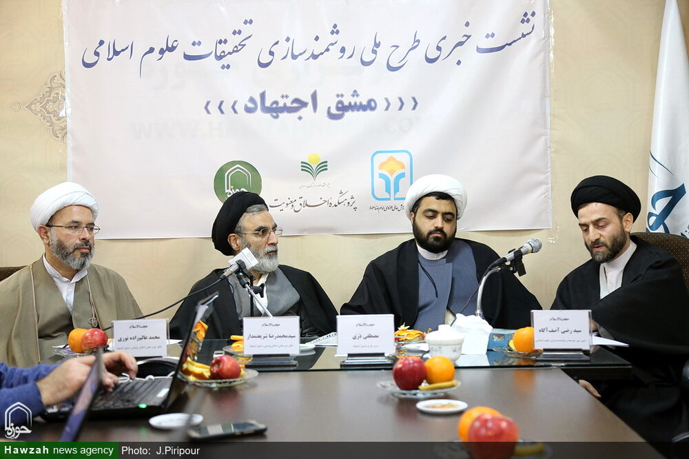 تصاویر/نشست خبری مشق اجتهاد