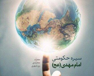 کتاب «سیره حکومتی امام مهدی (عج)» به چاپ رسید