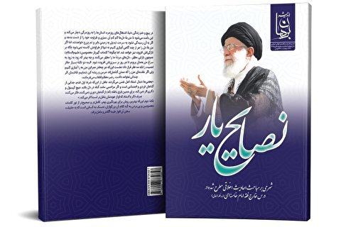 انتشار شماره بیست و دوم نشریه برهان اندیشه با عنوان «نصایح یار»