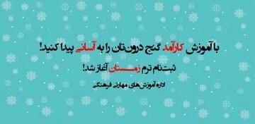 امروز؛ آخرین مهلت ثبت نام دوره های مهارتی فرهنگی و هنری جامعه الزهرا