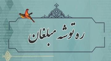 رهتوشه تبلیغی مبلغان جامعه الزهرا (س) منتشر شد