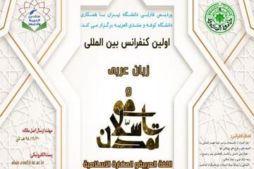 کنفرانس بینالمللی زبان عربی و تمدن اسلامی برگزار می شود
