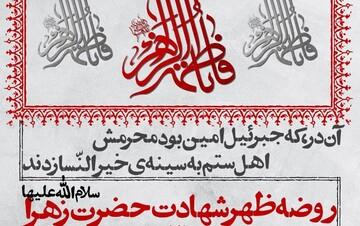 عزای فاطمی در دفتر امام جمعه کرج برگزار می شود