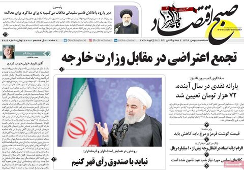 صفحه اول روزنامههای ۸ بهمن ۹۸