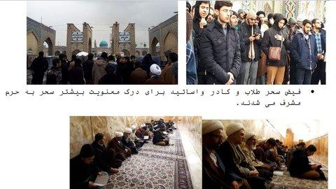 اردوی زیارتی مشهد ویژه طلاب و اساتید مدرسه امام علی بن موسی الرضا(ع)