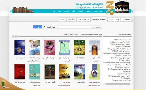 کتابخانه دیجیتال حج