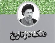 نگاهی بر کتاب «فدک در تاریخ» آیت الله سید محمدباقر صدر