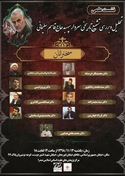 نشست تحلیل تشییع تاریخی سردار سلیمانی برگزار می شود