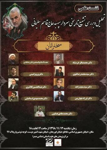 نشست تحلیل تشییع تاریخی سردار سلیمانی