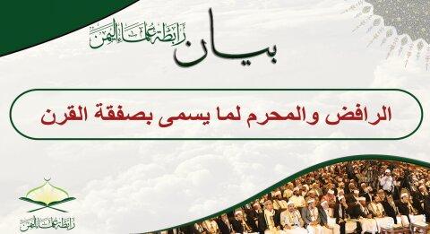 علمای یمن