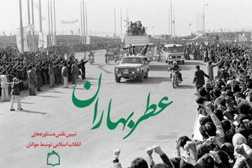 بازخوانی نقش آفرینی جوانان در گام دوم انقلاب اسلامی