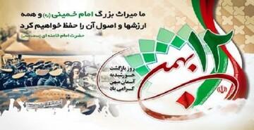 دعوت شورای هماهنگی تبلیغات اسلامی از مردم