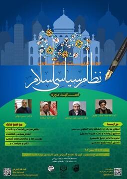 برگزاری دوره نظام سیاسی اسلام در حوزه علمیه اصفهان