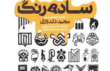 انتشار خاطرات «دلدوزی» از فعالیت در حزبالله لبنان تا نشریات انقلابی