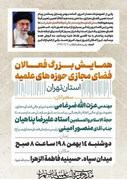 همایش بزرگ فعالان فضای مجازی حوزه علمیه تهران برگزار می شود