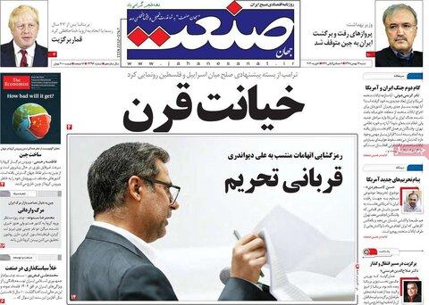 صفحه اول روزنامههای ۱۲ بهمن ۹۸
