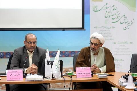 پیش نشست نخستین همایش ملی هوش مصنوعی و علوم اسلامی
