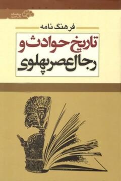 """کتاب """"فرهنگ نامه تاریخ حوادث رجال عصر پهلوی"""" باز نشر شد"""