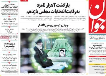 صفحه اول روزنامههای ۱۳ بهمن ۹۸