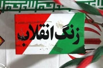 نواخته شدن «زنگ انقلاب» در مدارس کردستان با یک روز تأخیر