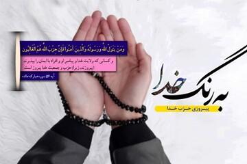 اوصاف حزب الله در برنامه «به رنگ خدا»