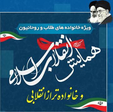 همایش «خانواده تراز انقلاب» در تبریز برگزار می شود