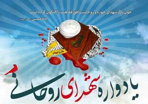 یادواره ۱۴۱ شهید روحانی آذربایجان شرقی برگزار میشود