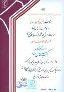 اهدای لوح سپاس همایش کتاب سال حوزه به مجمع عالی حکمت اسلامی