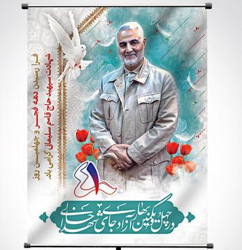 مسابقه دلنوشته «سردار دلها» در حوزه علمیه کرمانشاه برگزار می شود