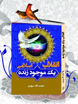 «انقلاب اسلامی یک موجود زنده» در دهه فجر انقلاب اسلامی رونمایی شد