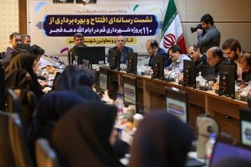 تصاویر/ نشست رسانه ای افتتاح و بهره برداری از ۱۱۰ پروژه شهرداری قم در ایام الله دهه فجر