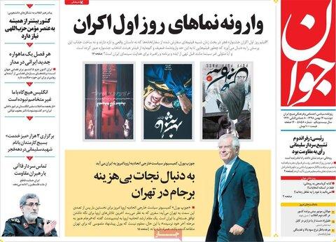 صفحه اول روزنامههای ۱۴ بهمن ۹۸